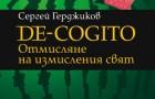 2007 – De-cogito