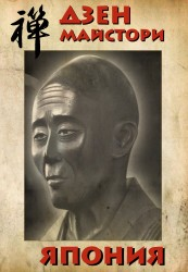 Dzen-maistori Japan cover